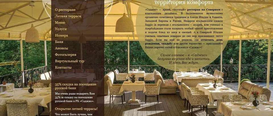 Ресторан Саджио (Ростов-на-Дону, ул. Бодрая, 117)