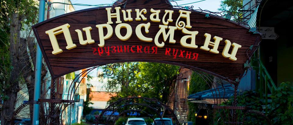 Пиросмани (Ростов-на-Дону, ул. Седова, 7)