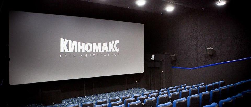 Киномакс Плаза (Ростов-на-Дону, Коммунистический просп., 30)