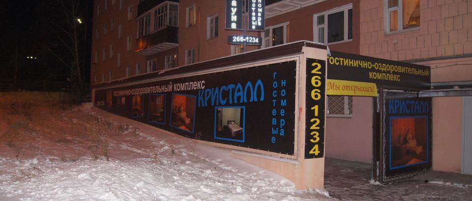 Кристалл (Казань, ул. Ленская, 5)
