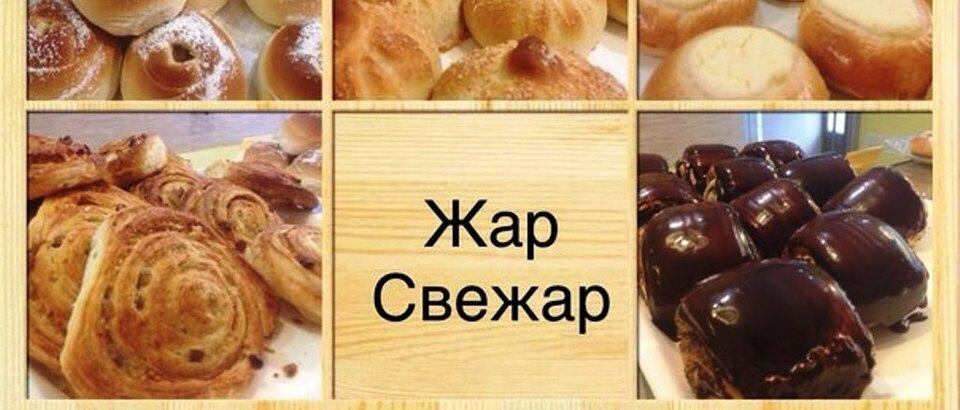 Жар-Свежар (Казань, Дербышки пос., ул. Парковая, 7)