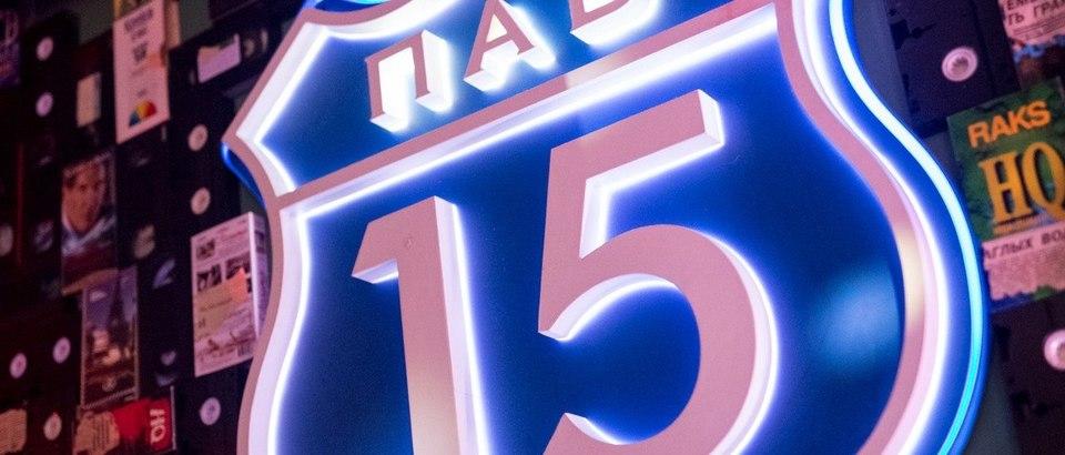 ПАБ-15 (Ростов-на-Дону, ул. Варфоломеева, 259)