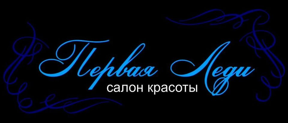 Первая леди (Казань, ул. Марселя Салимжанова, 14)
