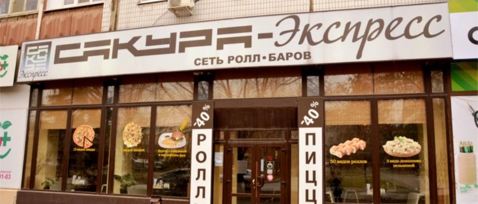 Сакура-Экспресс (Ростов-на-Дону, Ворошиловский просп., 65)