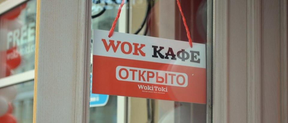 Woki-Toki (Казань, ул Достоевского, д 75)
