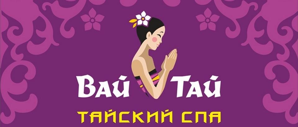 Wai Thai (Ростовская обл., Батайск г., ул. Огородная, 75-77)
