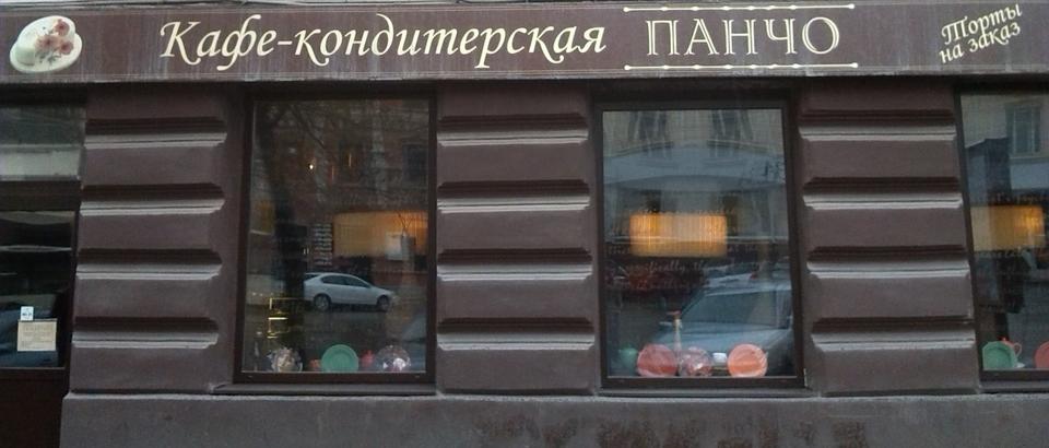 Панчо (Ростов-на-Дону, ул. Текучева, 141а)