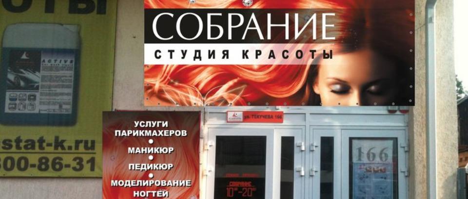 Студия красоты Собрание (Ростов-на-Дону, ул. Текучева, 166)