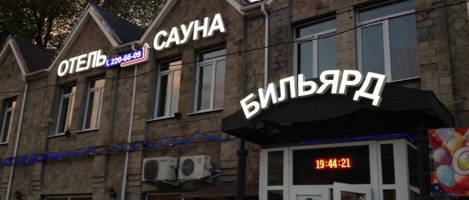 Сауна «Парус» (Ростов-на-Дону, ул. Штахановского, 25)