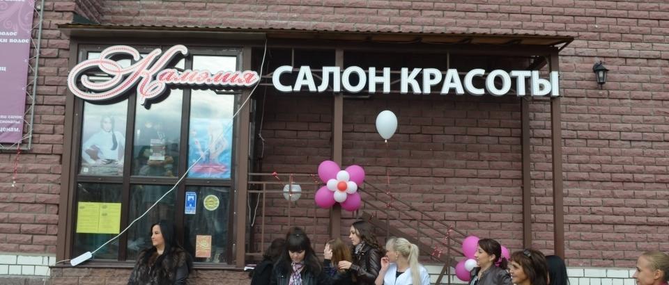 Салон красоты Камэлия (Казань, ул. Баки Урманче, 8)