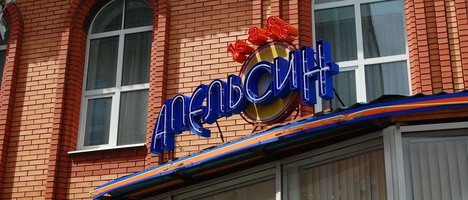 Апельсин (Казань, ул Московская, д 42 )