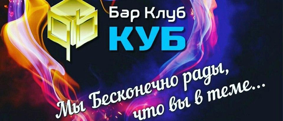 """Бар-клуб """"Куб"""" (Казань, ул. Баумана, 70)"""