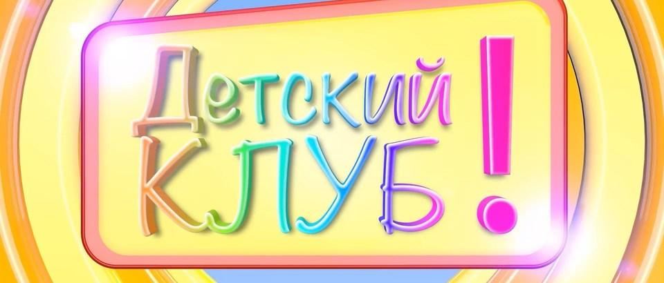 Детский клуб (Казань, ул. Чапаева, 24)