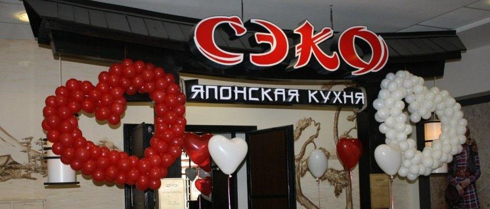 Ресторан Сэко (Казань, просп. Ибрагимова, 56)