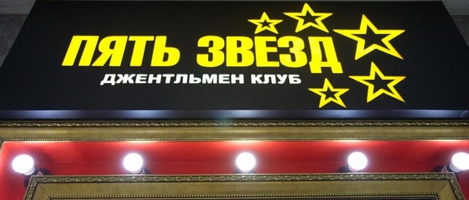 Джентльмен клуб «Пять Звёзд» (Ростов-на-Дону, Буденновский просп., 59)