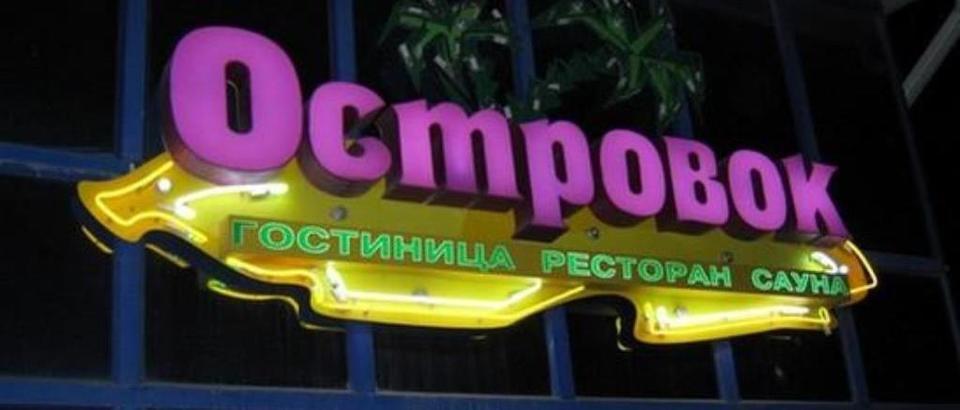 Гостиница «Островок» (Ростов-на-Дону, ул. Вити Черевичкина, 103)