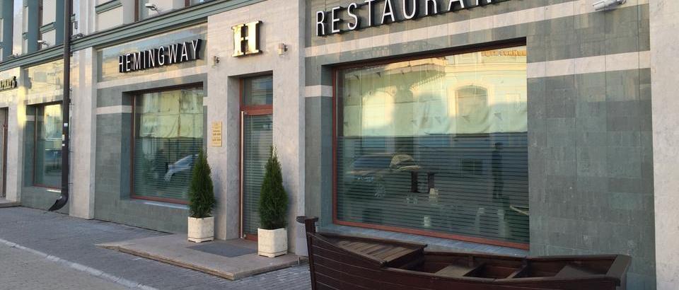 Ресторан Hemingway (Казань, ул. Баумана, 36)
