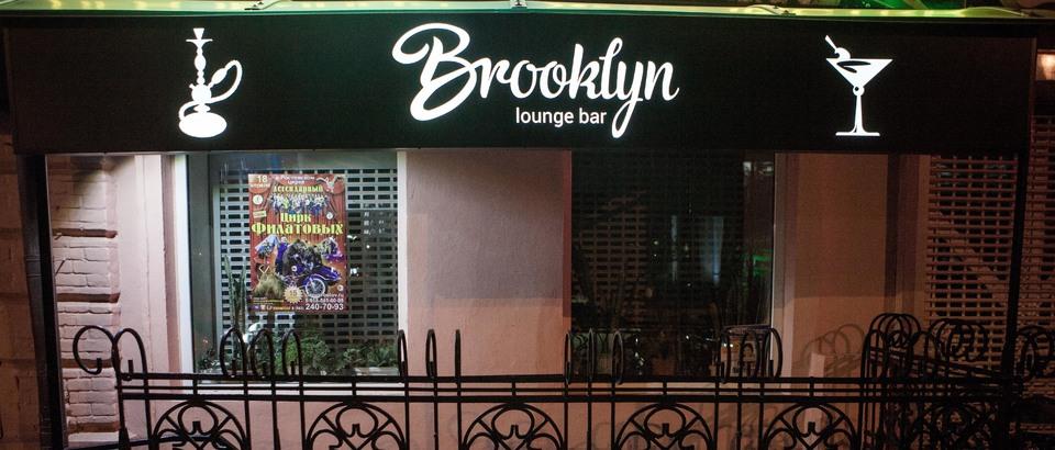 Brooklyn lounge bar (Ростов-на-Дону, Кировский просп., 35/113)