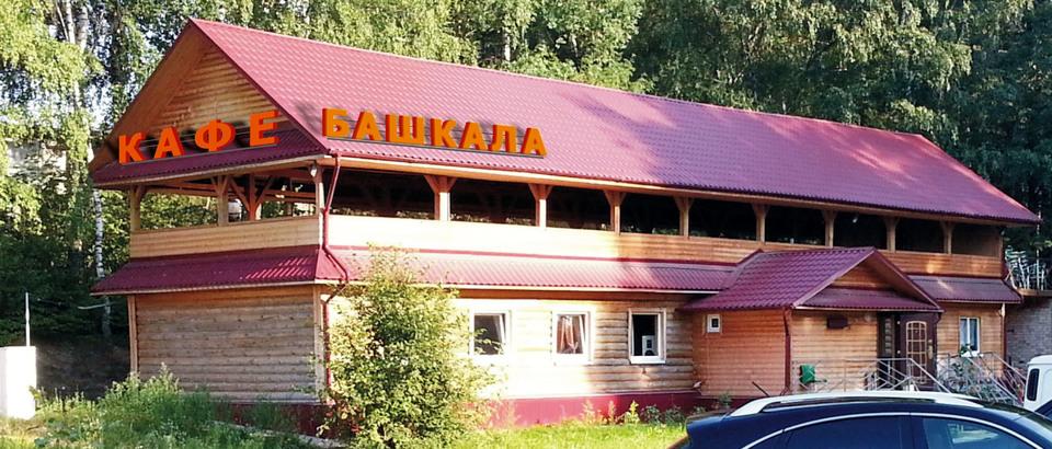 Загородное кафе Башкала (Казань, Залесный пос., ул. Залесная, 131)