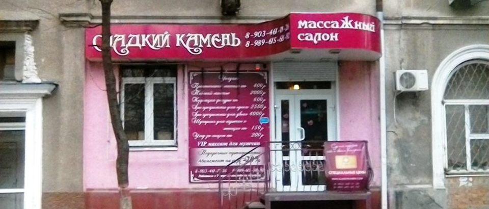 Салон массажа Сладкий Камень (Ростов-на-Дону, ул. Серафимовича, 40)