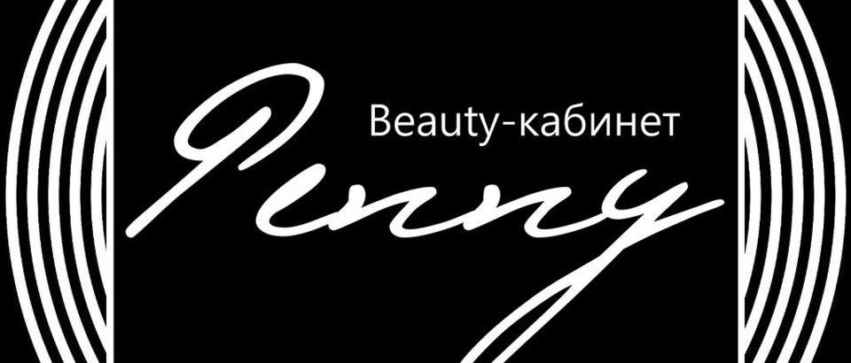 """Beauty-кабинет """"Penny"""" (Ростов-на-Дону, Нахичевань, ул. 9-я Линия, 14, )"""