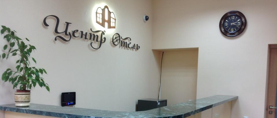 Центр Отель (Ростов-на-Дону, ул. Пушкинская, 173а)