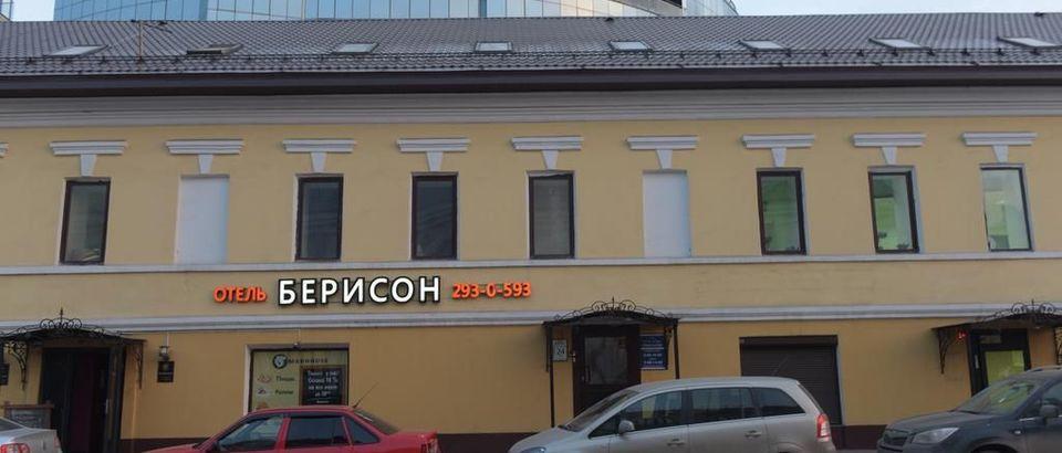 """Отель  Берисон """"Московская"""" (Казань, ул. Парижской Коммуны, 13)"""