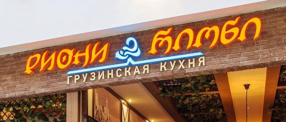 Риони (Ростов-на-Дону, ул Малиновского, д 25)