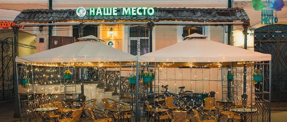 Наше место (Казань, ул Чистопольская, д 48)