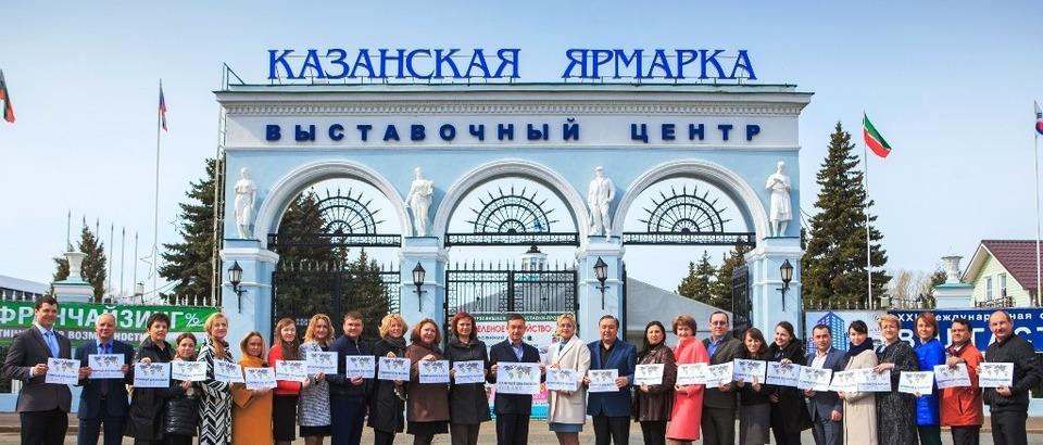Казанская Ярмарка (Казань, Оренбургский тракт, 8)