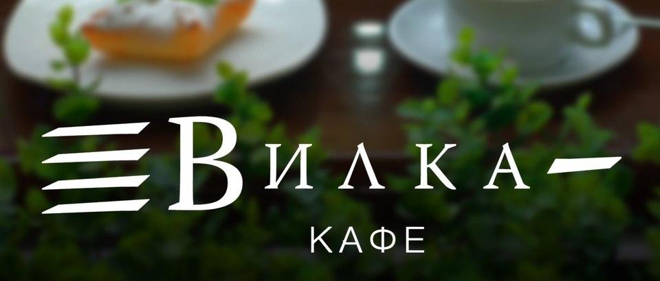 Кафе Вилка (Казань, ул. Карла Маркса, 37)