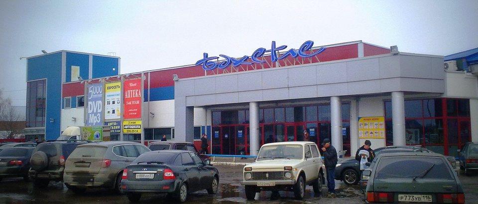 Бахетле (Казань, Залесный пос., ул. Залесная, 66)