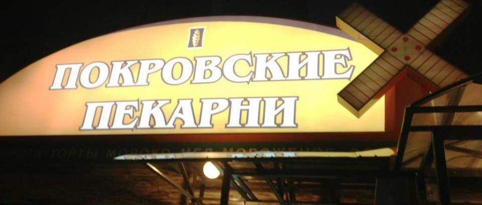 Покровские пекарни (Казань, ул. Краснококшайская, 162)