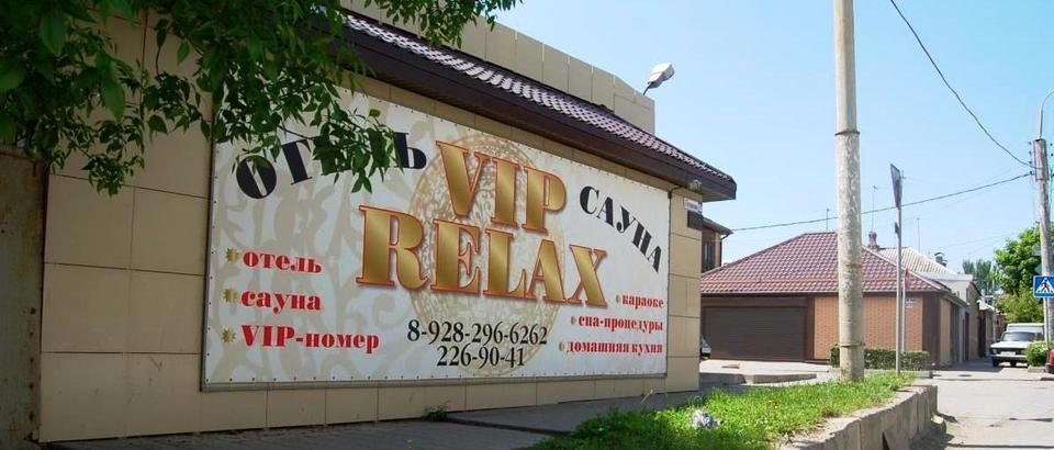 Vip Relax (Ростов-на-Дону, ул. Вити Черевичкина, 83а)