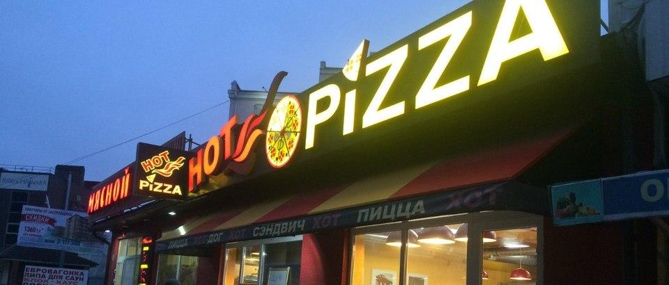 Hot pizza (Ростов-на-Дону, ул. Текучева, 37)