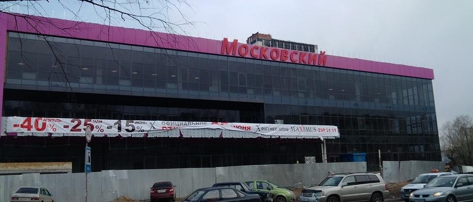Торговый центр Московский (Казань, ул. Баруди, 8)