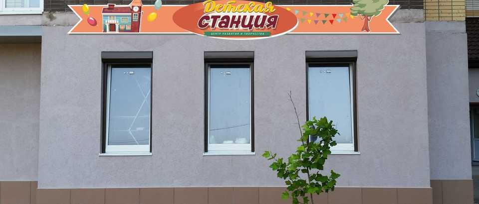 Детская станция (Ростов-на-Дону, микрорайон Новое Поселение, ул. 20-я)