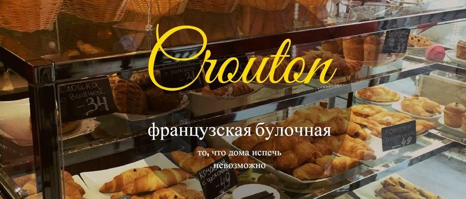 Крутон (Казань, ул. Пушкина, 5/43)