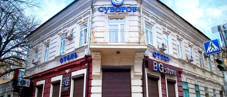 Отель Суворов (Ростов-на-Дону, ул. Суворова, 85/43)