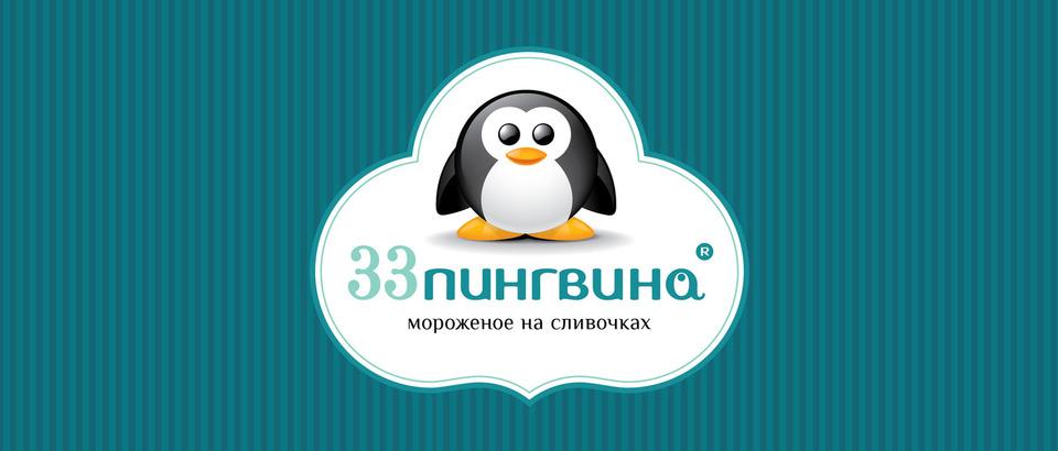 33 пингвина (Казань, ул. Аграрная, 2)