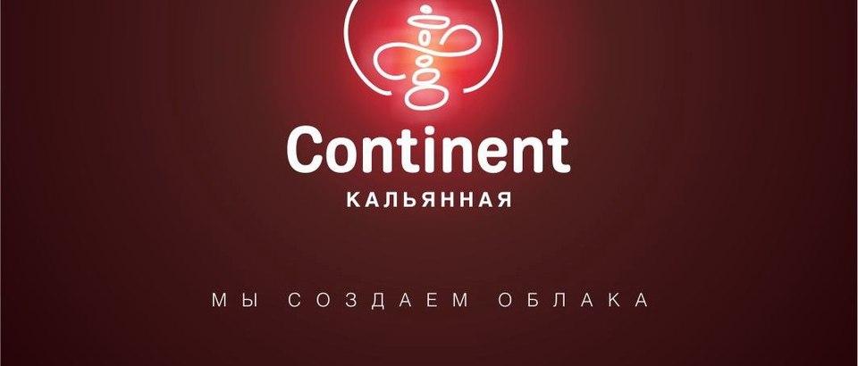 Кальянная Continent (Казань, микрорайон Азино-1, ул. Галии Кайбицкой, 6а)