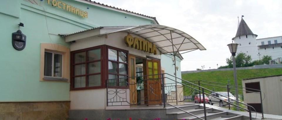 Гостиница Фатима (Казань, ул. Миславского, 11)