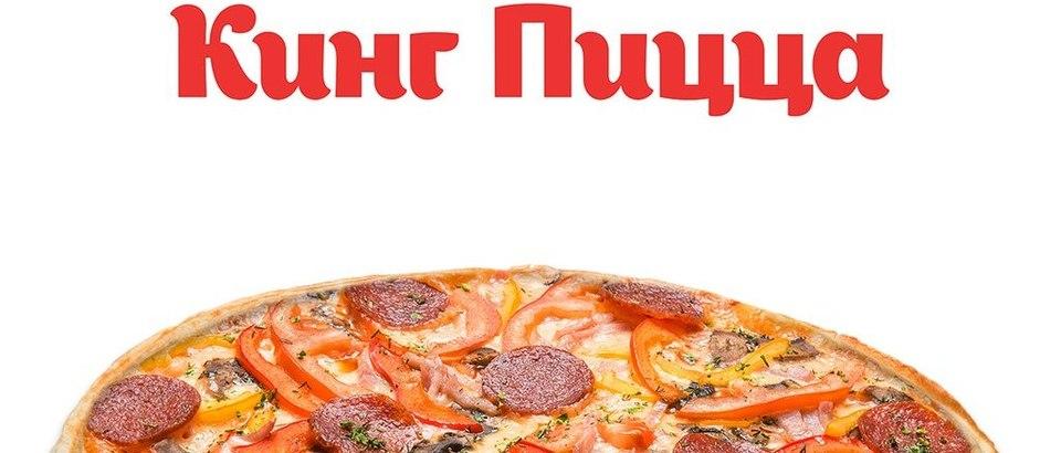 """Пицца Кинг"" (Казань, ул. Адоратского, 31)"