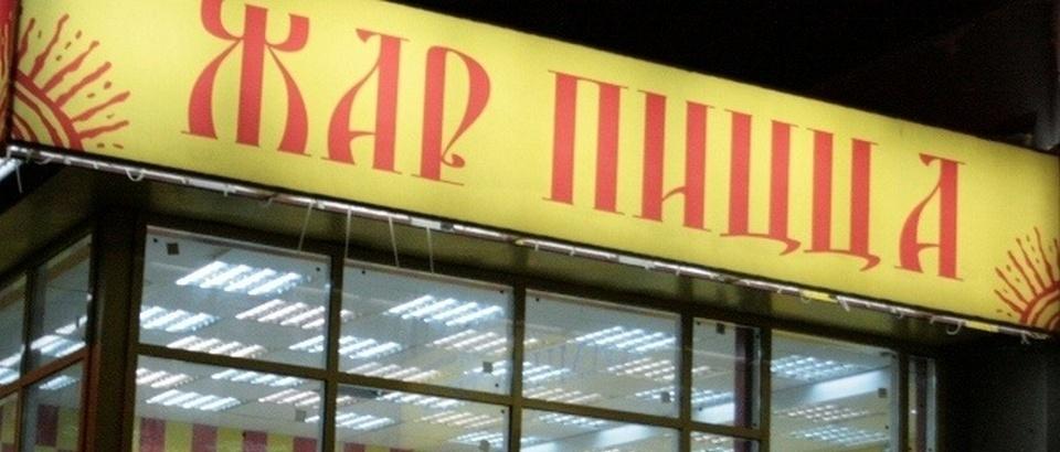 Жар Пицца (Казань, ул. 2-я Юго-Западная, 28)