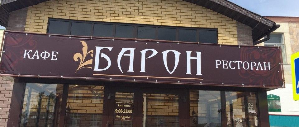 Кафе-бар Барон (Казань, ул. Залесная, 132)