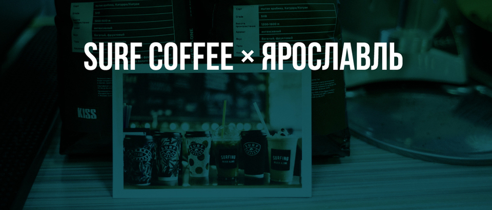 Surf coffee (Ярославль, ул Свободы, д 41 )